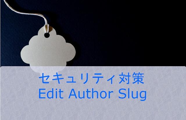 セキュリティ対策 Edit Author Slug