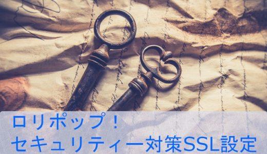 ロリポップ! セキュリティー対策 SSL設定