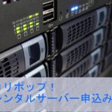ロリポップ!レンタルサーバー申込み
