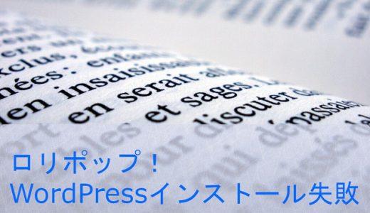 ロリポップ!WordPress簡単インストールが失敗する。