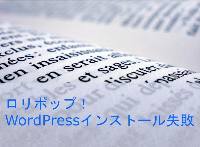 ロリポップ!WordPress簡単インストールが失敗