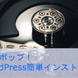 ロリポップ!WordPress簡単インストール