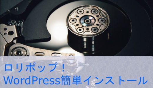 ロリポップ! WordPressを簡単インストール