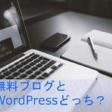 無料ブログとWordPressどっち