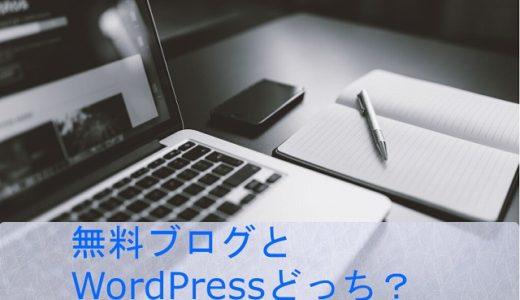無料ブログとWordPreesどっちを選ぶ?
