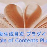 自動生成目次 Table of Contents Plus