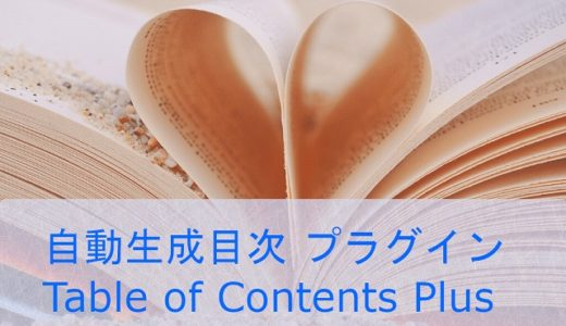 自動生成目次 プラグイン Table of Contents Plus導入