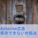 AdSense広告保存できない
