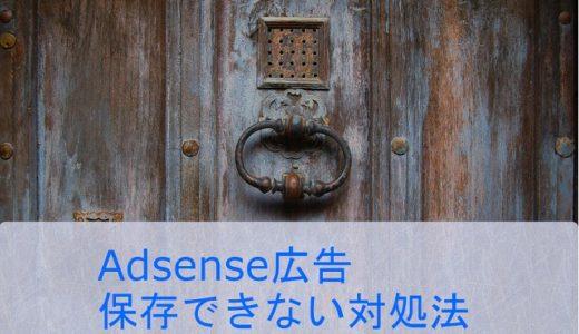 AdSense広告がカスタムHTMLに保存出来ない。