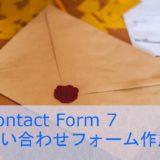 Contact Form 7 問い合わせフォーム作成