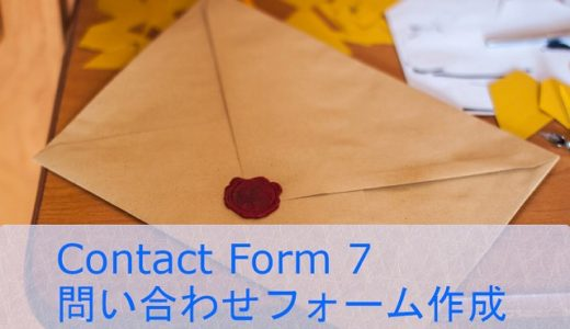Contact Form 7で、問い合わせフォーム作成