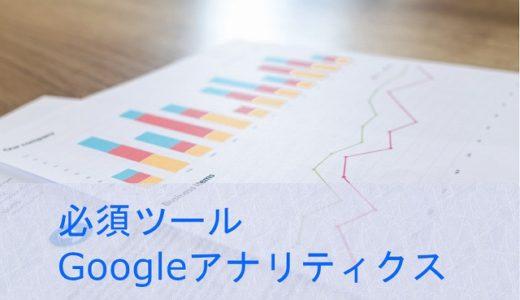 必須ツール Google Analytics(アナリティクス)を導入