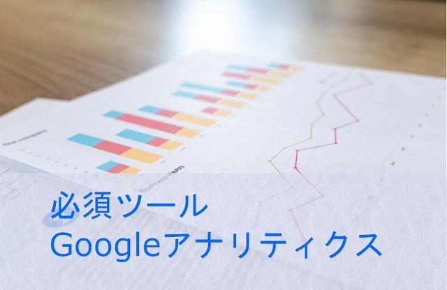 Googleアナリティクス導入