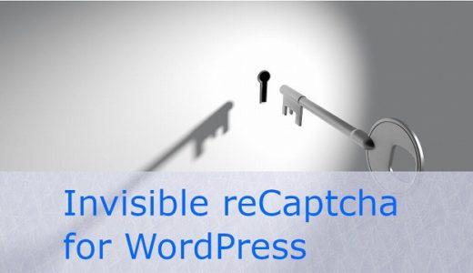Contact form 7 のスパム対策、reCAPTCHAを Invisible reCaptcha for WordPressで非表示にする。