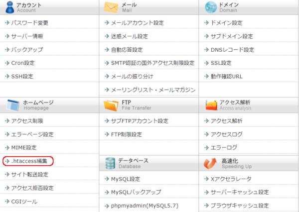XSERVER サーバーパネル .htaccess編集