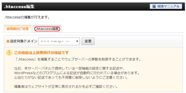 XSERVER .htaccess編集