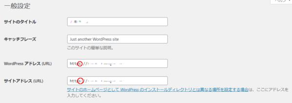 WordPress ダッシュボード 一般設定