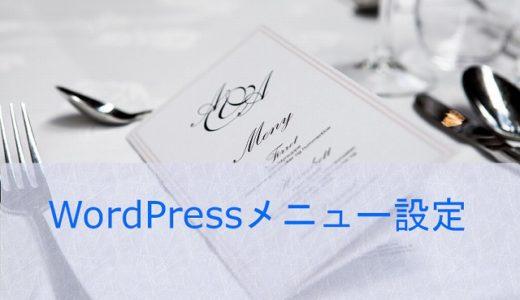 WordPressにメニューを追加して、見やすくする。