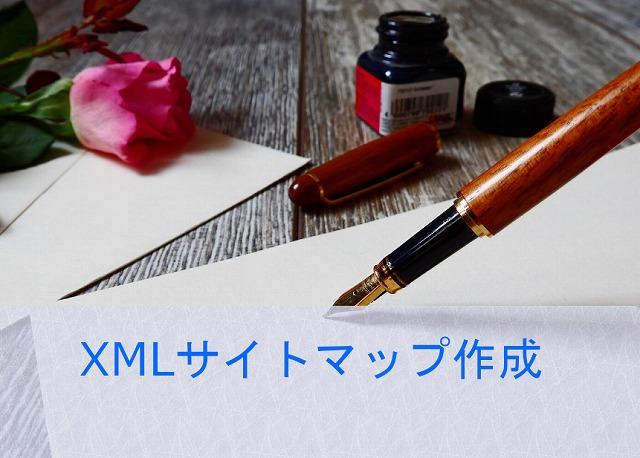 XMLサイトマップ(sitemap.xml)作成