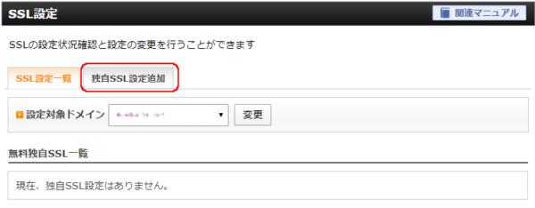XSERVER サーバーパネル SSL設定