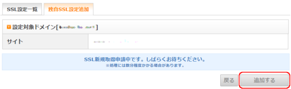 XSERVER サーバーパネル 独自SSL設定追加