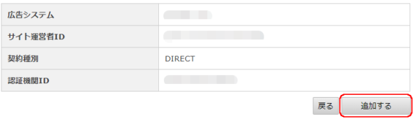 XSERVSER サーバーパネル ads.txt設定確認