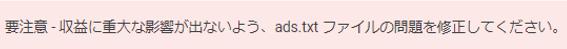 ads.txtファイル問題