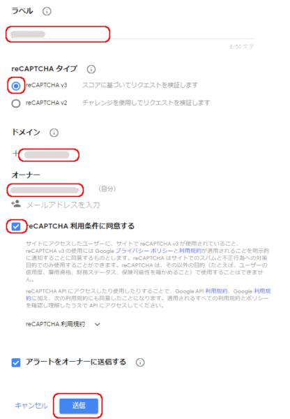 Google reCAPTCHA サイト登録