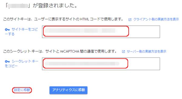 Google reCAPTCHA 追加