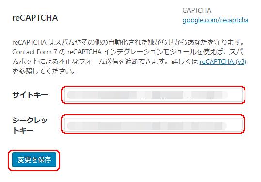 インテグレーション Google reCAPTCHA