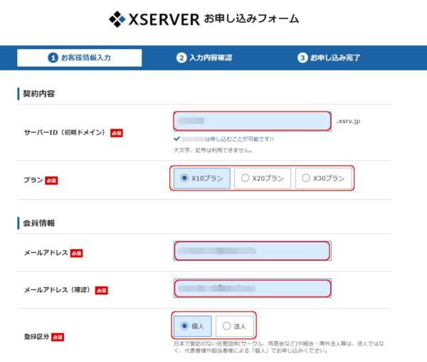 レンタルサーバー XSERVER お申し込みフォーム1