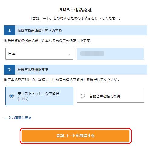 レンタルサーバー XSERVER SNS・電話認証