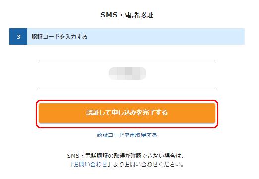 レンタルサーバー XSERVER SNS・電話認証コード