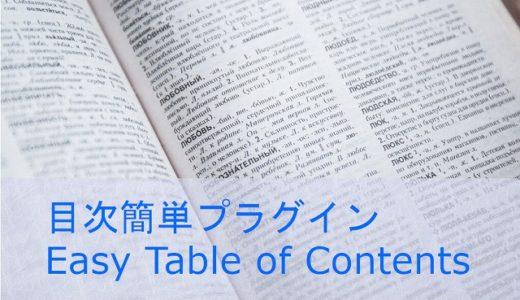 目次を簡単に作れるプラグインEasy Table of Contentsを導入