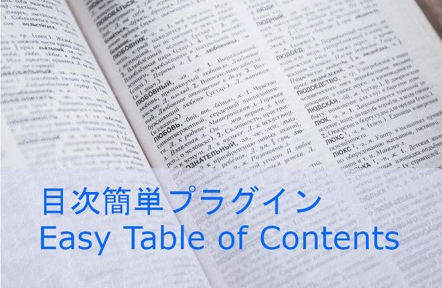 目次を簡単に作れるプラグインEasy Table of Contents
