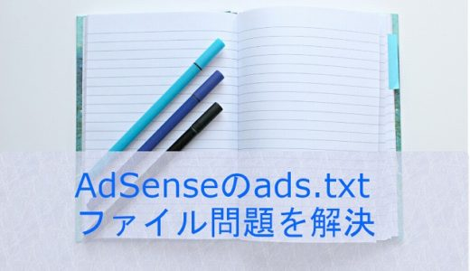 AdSenseのads.txtファイル問題を解決