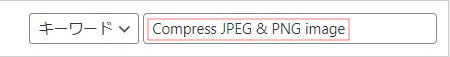 Compress JPEG & PNG image キーワード