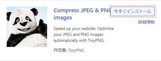 Compress JPEG & PNG image インストール