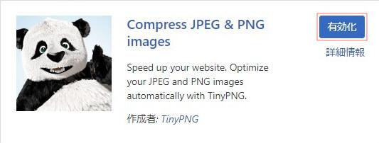 Compress JPEG & PNG image 有効化