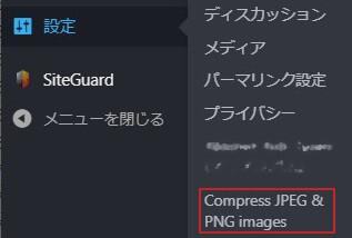 Compress JPEG & PNG image 設定遷移