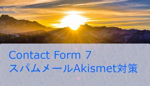 Contact Form 7(問い合わせフォーム)のスパムをAkismetで対策