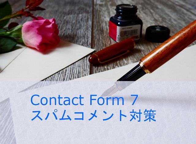 Contact Form 7(問い合わせフォーム)のスパムメール対策