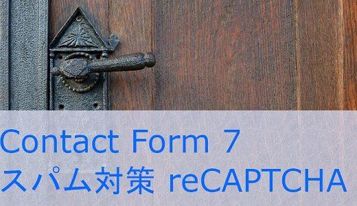Contact Form 7(問い合わせフォーム)のスパムをreCAPTCHAで対策