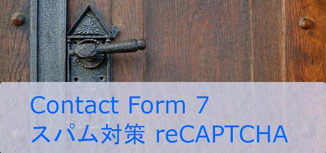 Contact Form 7 スパム対策(reCAPTCHA)
