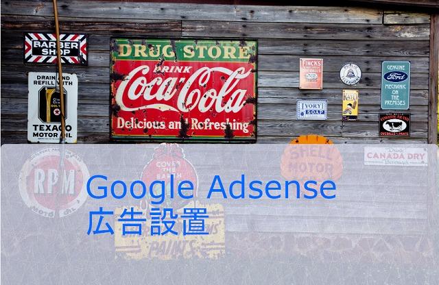 Google Adsense 広告の貼り方