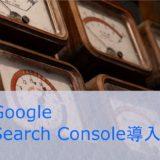 Google Search Console導入