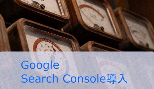 Google Search Consoleを導入する。