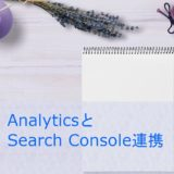 Google analyticsとGoogle Search Consoleを連携