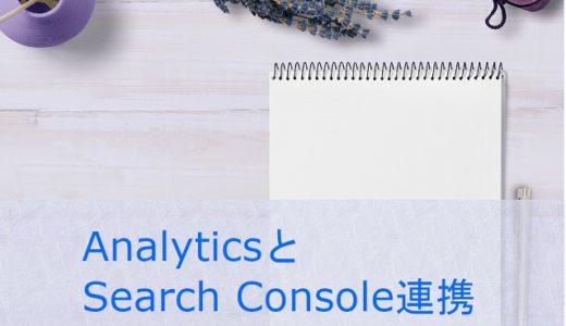 Google analyticsとGoogle Search Consoleを連携させる。