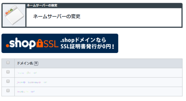お名前.com ネームサーバーの変更